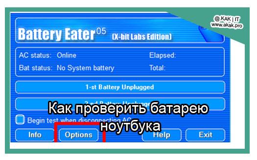 Как проверить батарею при покупее ноутбука