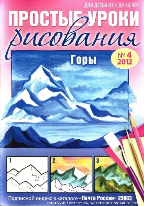 Prostye_uroki_risovania_2012_39_04_1 (491x700, 314Kb)