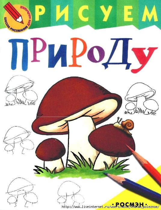 Risuem_prirodu_Shkola_risovania_dlya_malyshey_1 (535x700, 254Kb)