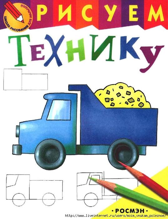 Risuem_tekhniku_Shkola_risovania_dlya_malyshey_1 (538x700, 235Kb)