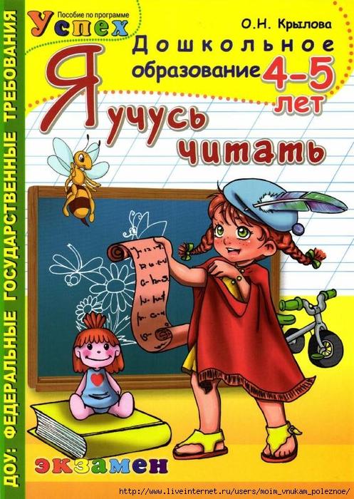 4-5_let_O_N_Krylova_Ya_uchus_chitat_1 (497x700, 348Kb)