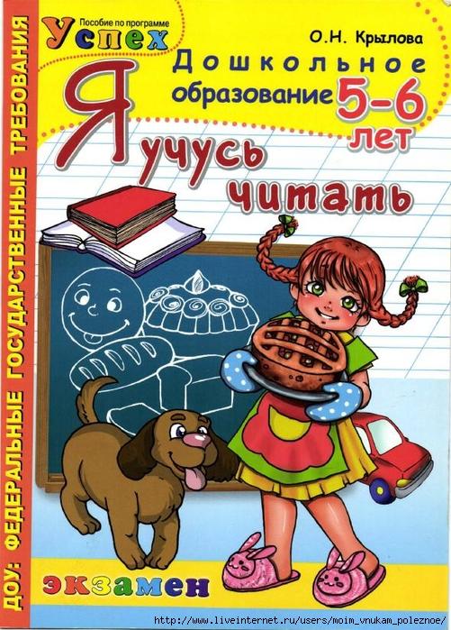 5-6_let_O_N_Krylova_Ya_uchus_chitat_1 (501x700, 363Kb)