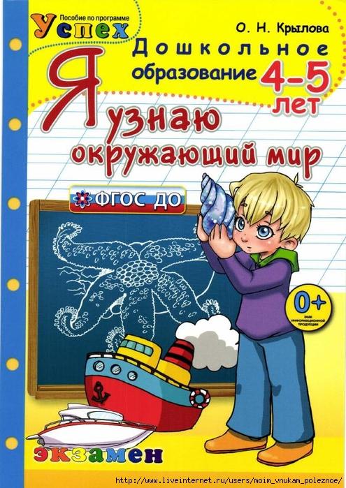 4-5_Uspekh_Ya_uznayu_okruzhayuschiy_mir_1 (495x700, 336Kb)