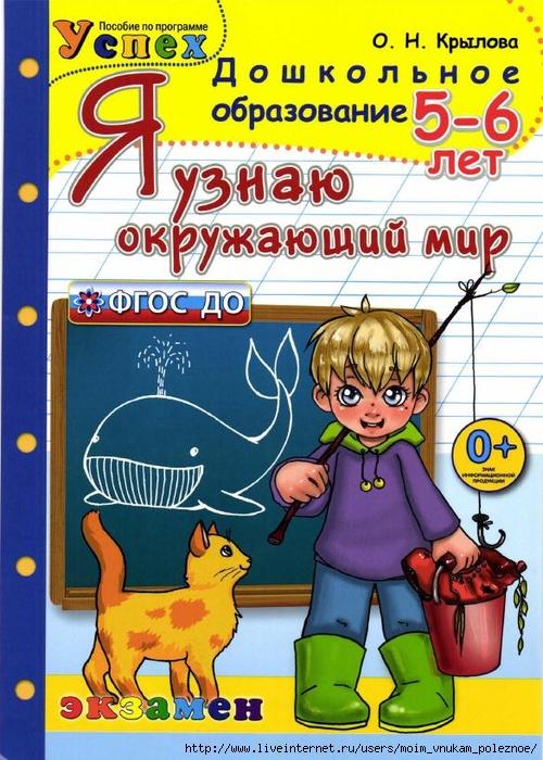 Ya_uznayu_okruzhayuschiy_mir_Rabochaya_tetrad_5-6_let_Krylova_O_N__2016_1 (500x700, 330Kb)