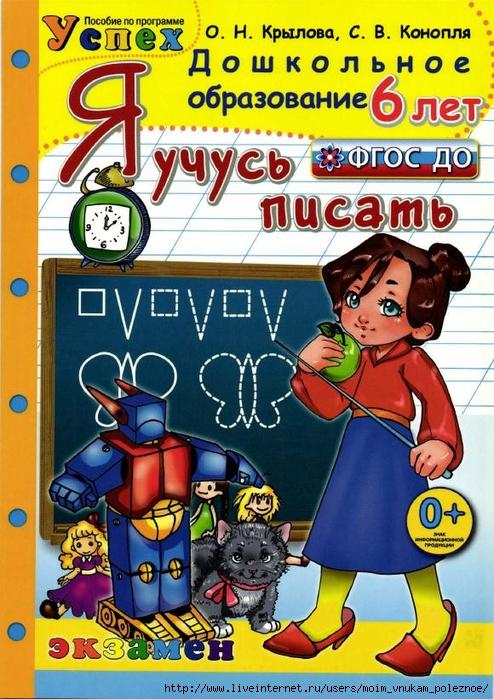 283-_Ya_uchus_pisat_6_let_Krylova_2016_-32s_1 (494x700, 346Kb)
