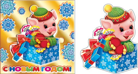 Детские открытки с годом свиньи, картинки
