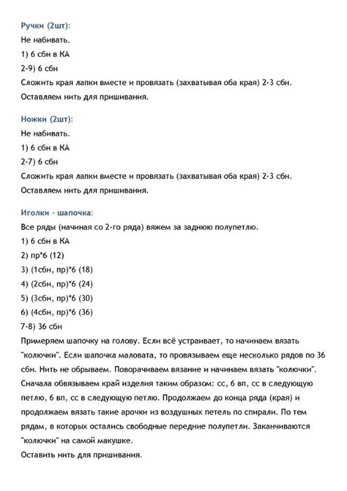 3Lum05HE4B0 (495x700, 109Kb)