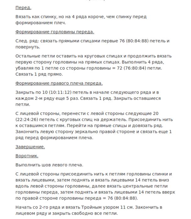 6018114_korotkii_sviter6 (608x700, 234Kb)