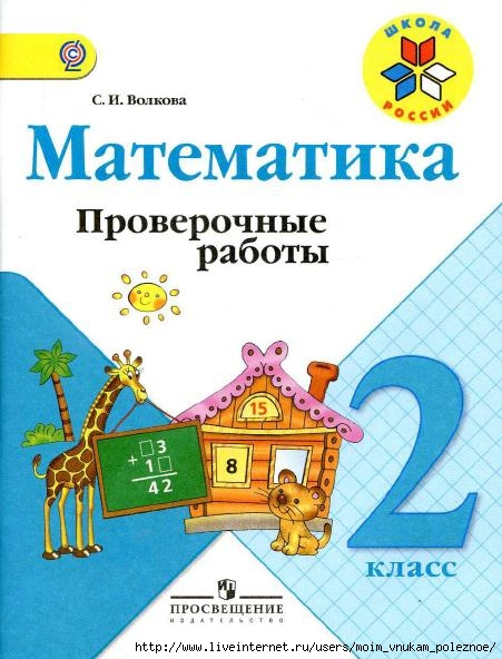 Matematika_2_klass_Proverochnye_raboty_Avtory_Volkova_Moro_1 (451x592, 161Kb)