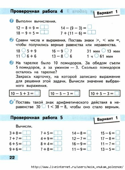 работы проверочные 4 ответы математика решебник класс моро