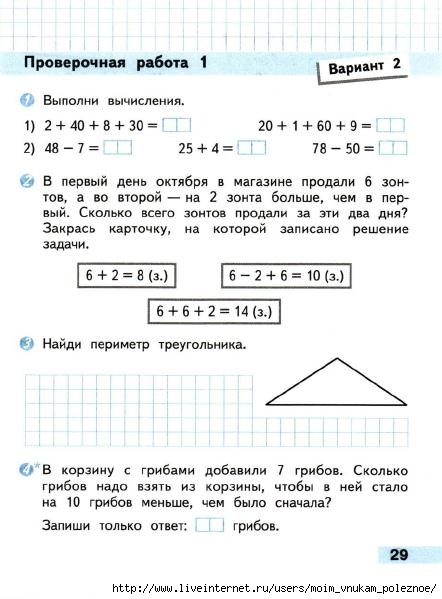Готовые домашние задания проверочные работы по математике 2 класс