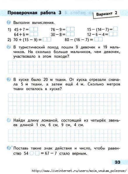 Решебник по математике тетрадь проверочные работы 4 класс волкова