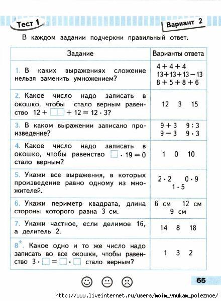 проверочные гдз часть волкова работы 3 класс 2 математика