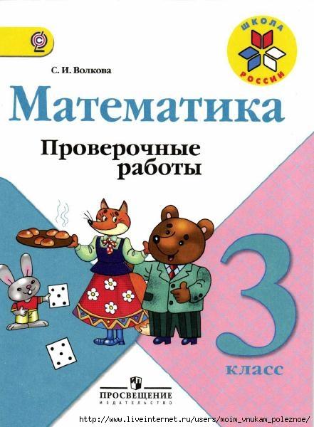 Matematika_Proverochnye_raboty_3_klass_2014_-_Volkova_1 (441x600, 145Kb)