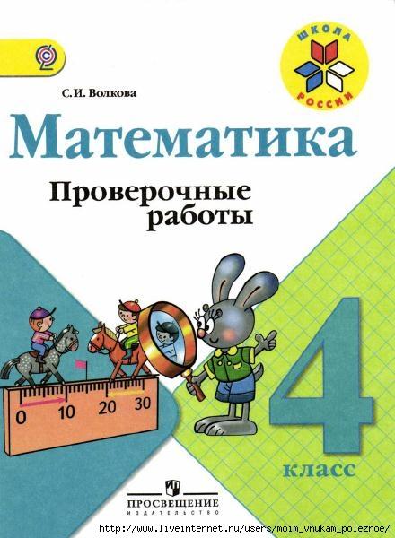 Matematika_Proverochnye_raboty_4_klass_Volkova_1 (440x600, 148Kb)