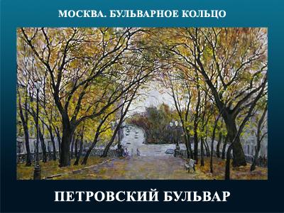 5107871_PETROVSKII_BYLVAR (400x300, 196Kb)