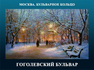 5107871_GOGOLEVSKII_BYLVAR (400x300, 186Kb)