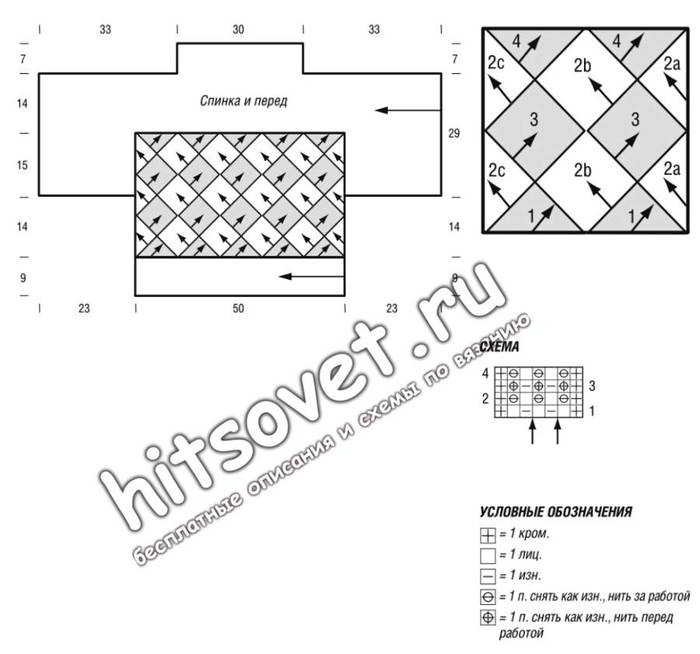 6226115_dzhemper_pletenym_uzorom_sxemy (700x654, 44Kb)