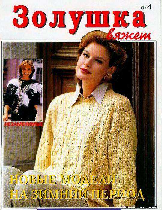 золушка вяжет 1 1998 обсуждение на Liveinternet российский