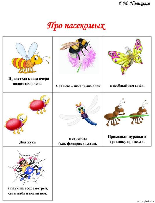 картинка трудолюбивая пчелка по методике расскажи стихи руками яйцом лососем