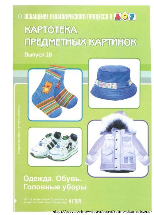 Odezhda_Obuv_Golovnye_ubory_1 (502x700, 222Kb)