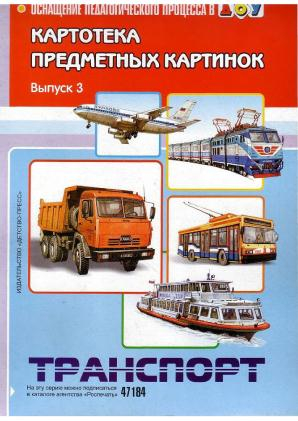 Transport_1 (298x421, 147Kb)