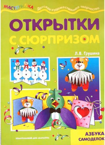 Masterilka_Otkrytki_s_syurprizom_1 (365x506, 210Kb)