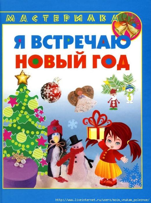 Stall_K_-_Masterilka_Ya_vstrechayu_novy_god_-_2_1 (521x700, 297Kb)