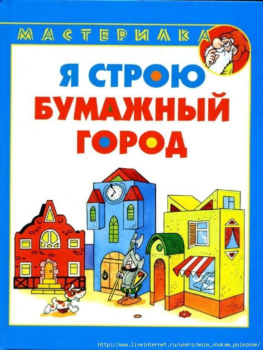 Masterilka_-_ya_stroyu_bumazhny_gorod_1 (525x700, 287Kb)