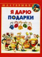 Grushina_L_V_-_Masterilka_Ya_daryu_podarki-200_1 (142x191, 45Kb)