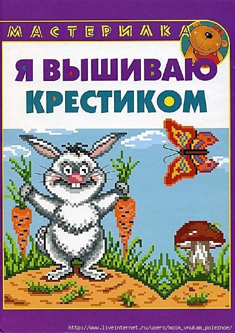 Frolova_G_A_Ya_vyshivayu_krestikom_1 (465x658, 250Kb)
