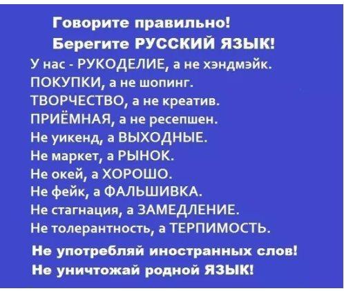 4809770_UJiznGovorite_pravilno (498x421, 46Kb)