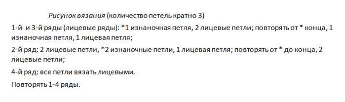 6018114_Pritalennii_jaket_s_nakladnimi_karmanami21 (700x207, 54Kb)