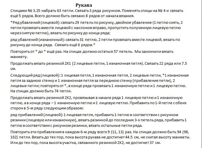 6018114_Pritalennii_jaket_s_nakladnimi_karmanami6 (698x510, 48Kb)