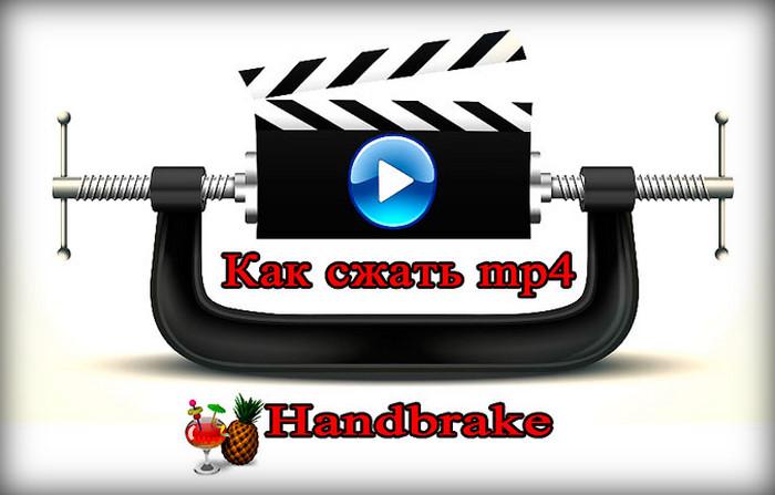 HandBrake  Как уменьшить размер видео без потери качества