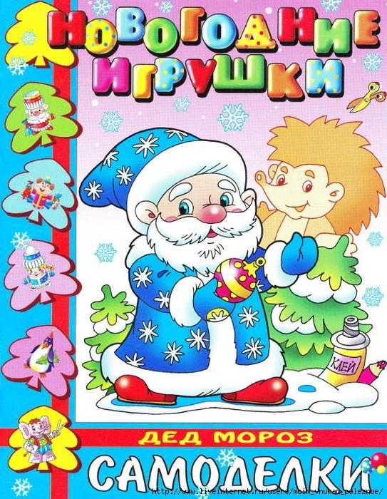 Samodelki_Ded_Moroz_1 (543x700, 413Kb)