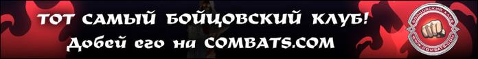 Бойцовский клуб Combats - жив?!