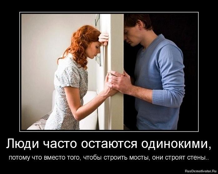 1337977368-lyudi-chasto-ostayutsya-odinokimi (700x559, 93Kb)