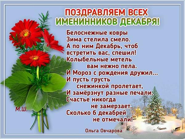 Поздравления именинников декабря коротенькие