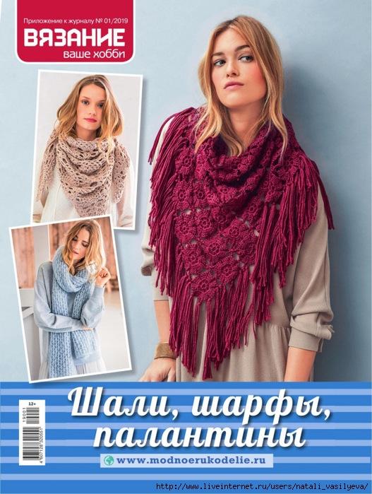 Журнал «Вязание-ваше хобби. Приложение к журналу №1 2019»