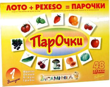 Parochki_Frukty_ovoschi_yagody_griby_1 (358x284, 137Kb)