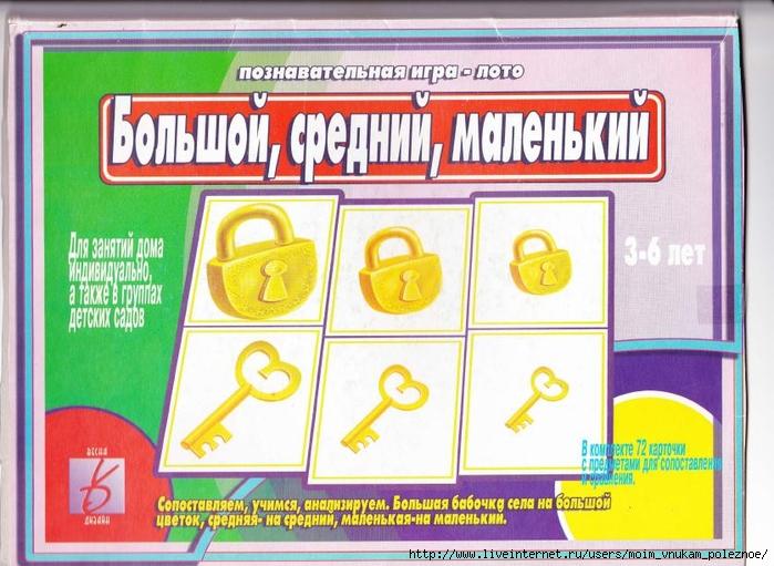 bolshoi_srednii_malenkii_poznavatelnaya_igraloto_1 (700x511, 288Kb)