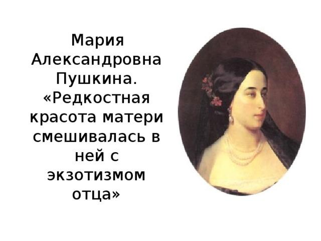 Во всей России знать лишь ей одной...