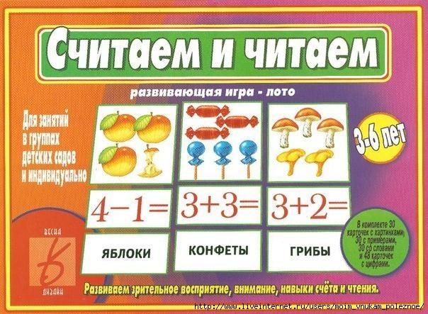 igra_loto_schitaem_i_chitaem_s_3-6_let_1 (604x443, 208Kb)