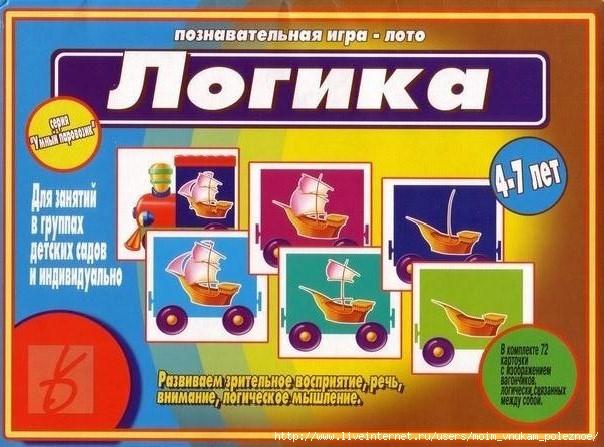 Poznavatelnaya_igra-loto_Logika_1 (604x447, 197Kb)