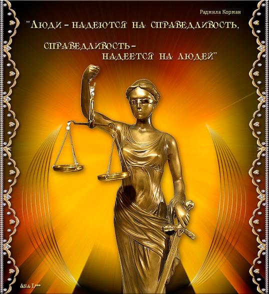 Открытки о справедливости, пожеланиями спокойной ночи