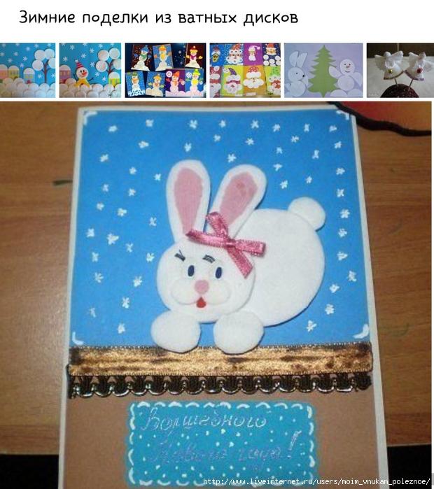 Открытки, рождественские открытки своими руками для детей из ватных дисков