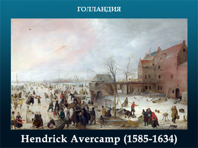 5107871_Hendrick_Avercamp_15851634 (400x300, 69Kb)