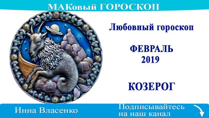 Любовный гороскоп на 24 февраля 2019 г для всех