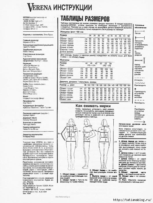 p0101 copy (529x700, 287Kb)